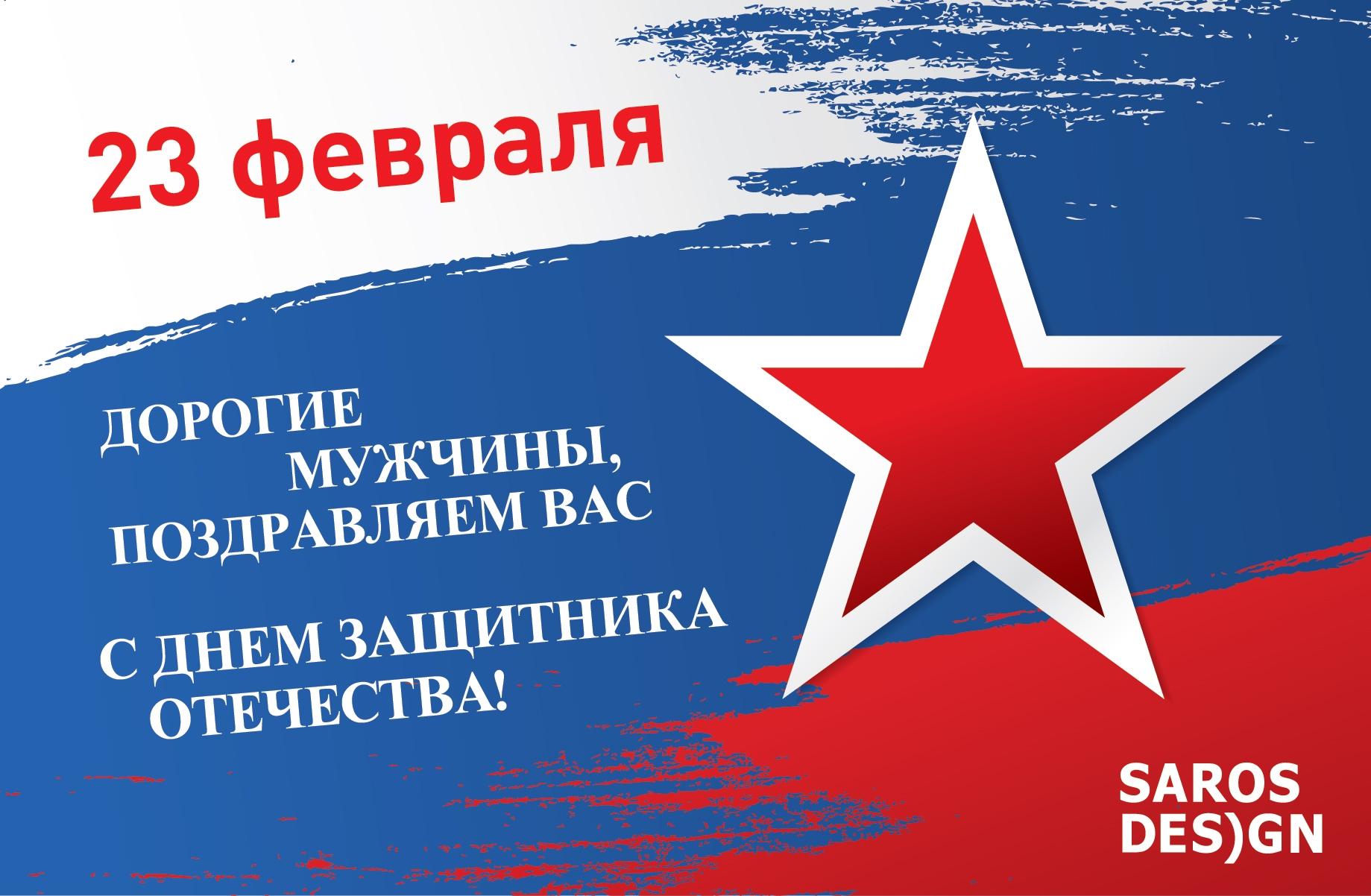 Акция открытка для защитника отечества, злюка